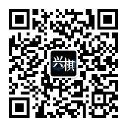 兴棋博客微信号